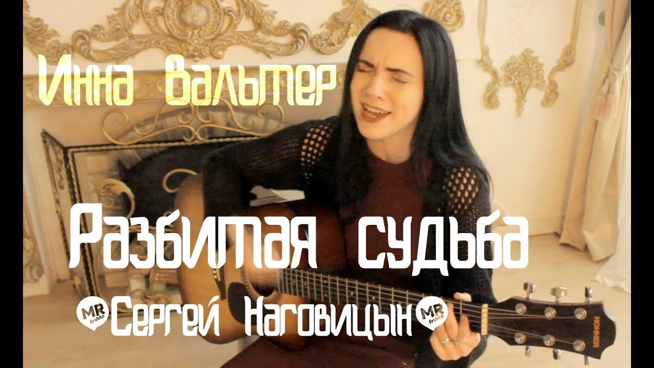 Шансон★★★ Сергей Наговицын - Разбитая судьба ( исполнитель Инна Вальтер)