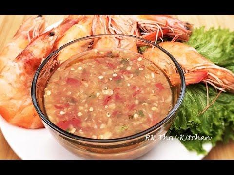 วิธีทำน้ำจิ้มซีฟู้ด แซ่บๆ Thai Spicy Seafood Dipping Sauce.