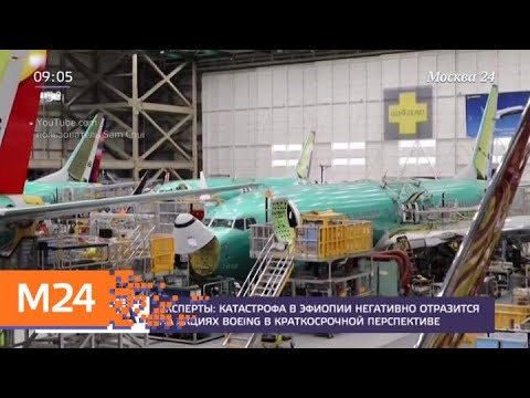 Смотреть фото Катастрофа в Эфиопии негативно отразится на акциях Boeing – эксперты - Москва 24 новости россия москва