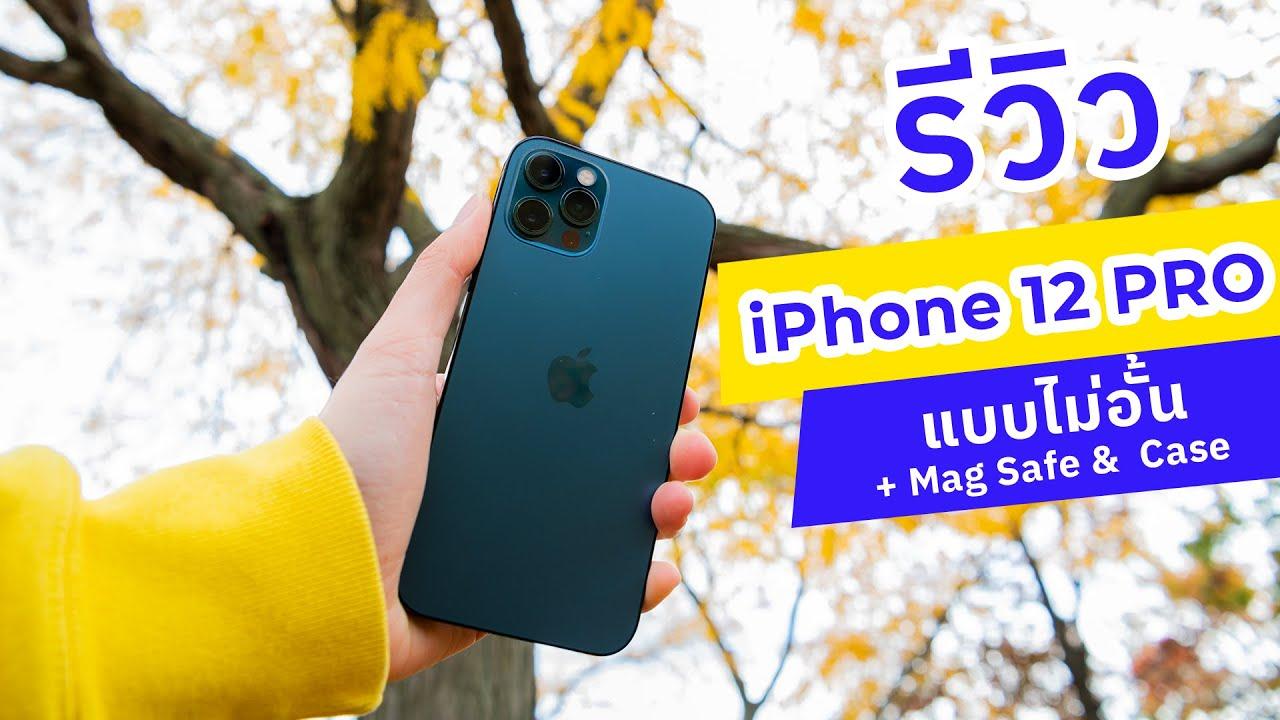 รีวิว iPhone 12 pro จัดเต็ม ( บวก Mag Safe , iPhone Case และ adapter 20w)