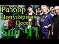 Разбор Популярных Песен SUM 41 На Гитаре (Видео Урок и Аккорды)