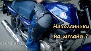 видео Текстильные мотоштаны и мотобрюки с защитой для мотоциклистов