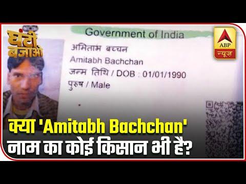 Amitabh Bachchan's name appears in Pradhan Mantri Kisan Samman Nidhi Yojna list in Barabanki