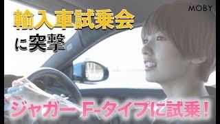 車好きな南明奈が、話題の車をレビューする「南明奈#おため試乗」!デビ...