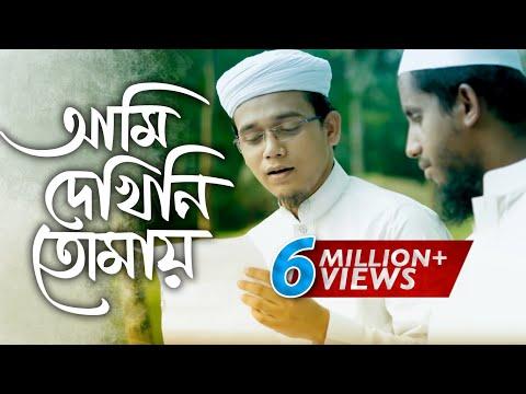 Ami Dekhini Tomay | Bangla Islamic Song | Kalarab Shilpigosthi 2018 | Naat Shareef