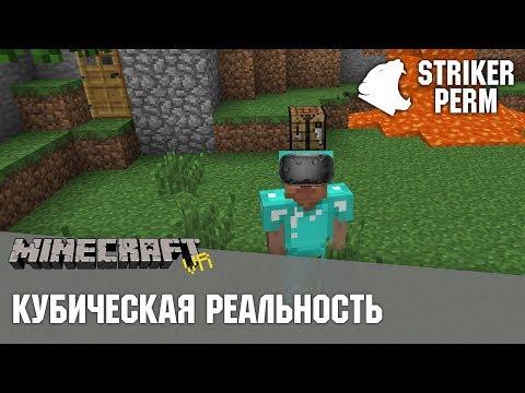 [Minecraft VR] Кубическая реальность