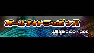 2017.11.18 AqoursのオールナイトニッポンR