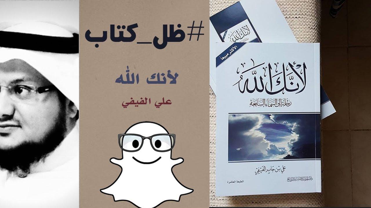 كتاب لانك الله علي بن جابر 1