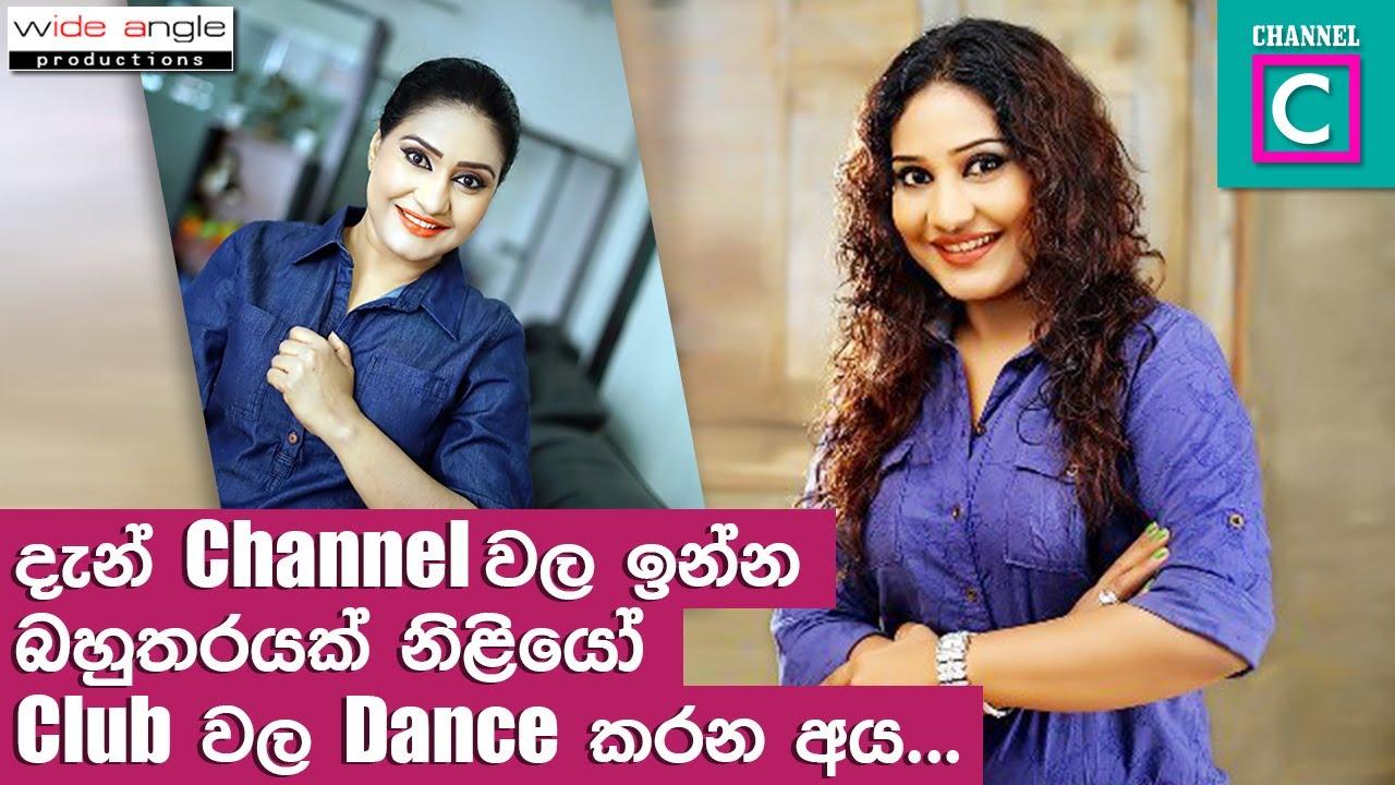 දැන් Channel වල ඉන්න බහුතරයක් නිළියෝ Club වල Dance කරන අය... | Nayana Kumari | Sri Lankan Actress