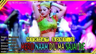 New Dancing DJ Song 2075/2018 | Mero Nam Dilma Sajaide- Hikmat Sonu Ft. Khusbu /Prem/Hikmat