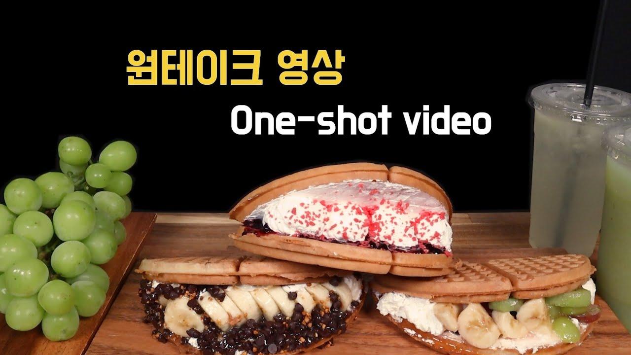 (Not asmr)과일생크림와플에 샤인머스캣 원테이크 먹방 one-shot mukbang video