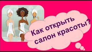Как открыть салон красоты(valimizofisa.ru- это сайт для девушек, которые мечтают вырваться из офисного рабства и начать работать на себя!..., 2013-11-19T15:44:04.000Z)