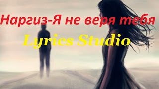 Наргиз – Я не верю тебе(Lyrics)