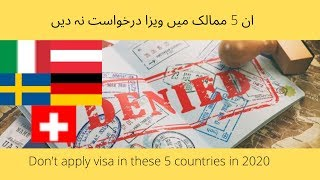 DON'T APPLY SCHENGEN VISA FOR THESE 5 COUNTRIES IN 2020!!