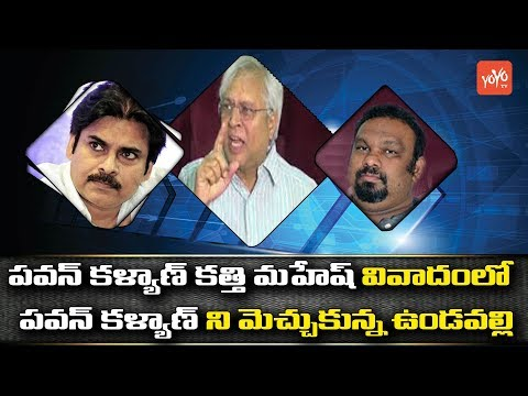Undavalli Arun Kumar Shocking Comments on Pawan Kalyan Vs Kathi Mahesh Controversy | YOYO TV Channel