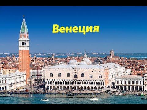 Венеция. Краткое описание Истории. Как строили город.