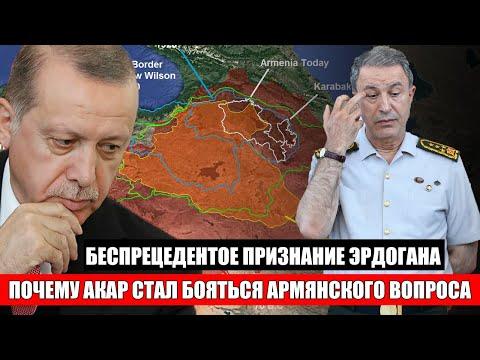 Беспрецедентное признание Эрдогана: Почему министр обороны Турции стал бояться армянского вопроса