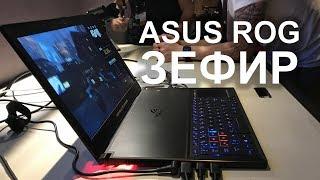 ASUS ROG Zephyrus – тонкий, легкий и МОЩНЫЙ игровой ноутбук - Computex 2017