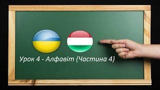 Урок 4 - Алфавіт (Частина 4)
