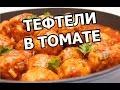Как приготовить тефтели в томатном соусе с рисом вкусный рецепт