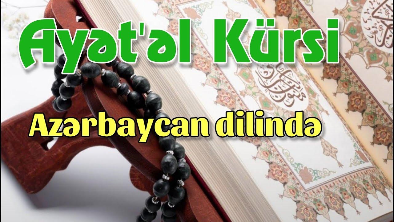 Ayetel Kursi Azərbaycan Dilində Tərcumə Bəqərə 255 256 257 Youtube
