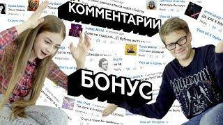 Реакции детей на комментарии про них. Бонус!(Подписывайтесь на нас в социальных сетях: ВКонтакте: http://vk.com/reacts Instagram: http://instagram.com/reacts.ru Facebook: http://www.facebook.com/rea ..., 2016-03-04T09:00:30.000Z)