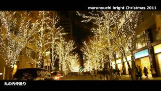 【車載作品】marunouchi bright Chiristmas 2011