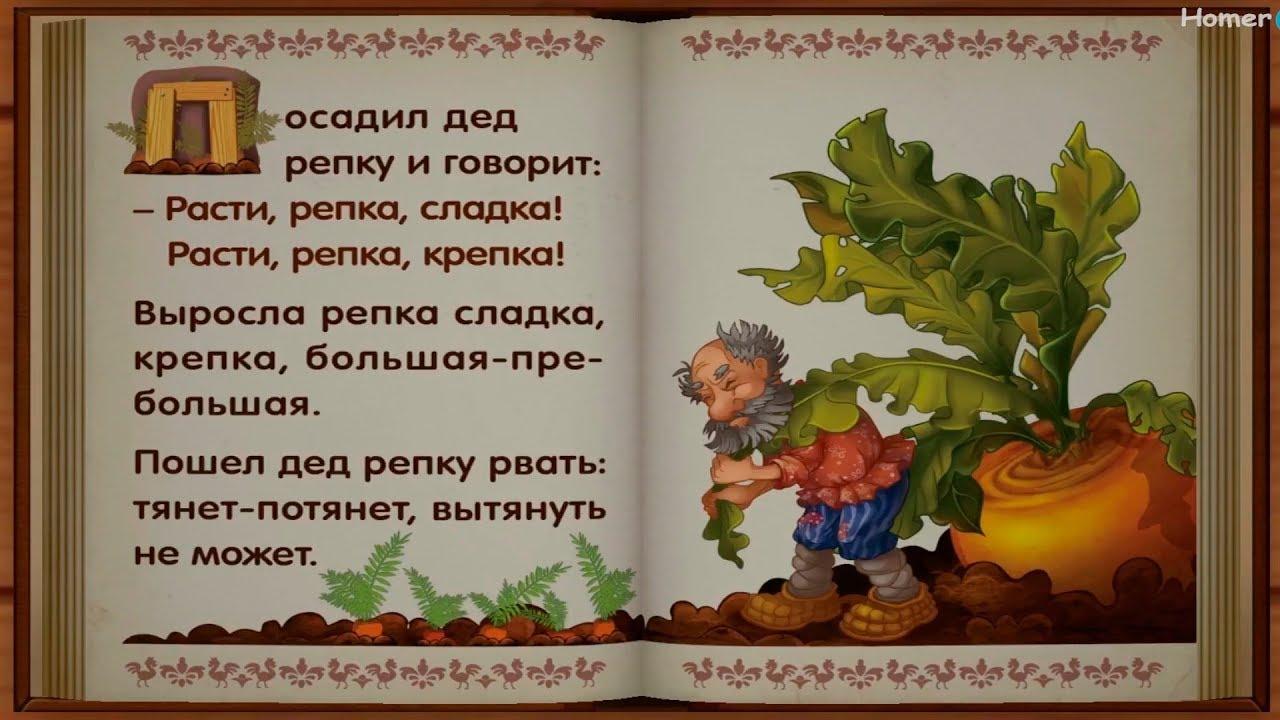 Репка - Сказка для детей - Интерактивная сказка. Аудиокнига.