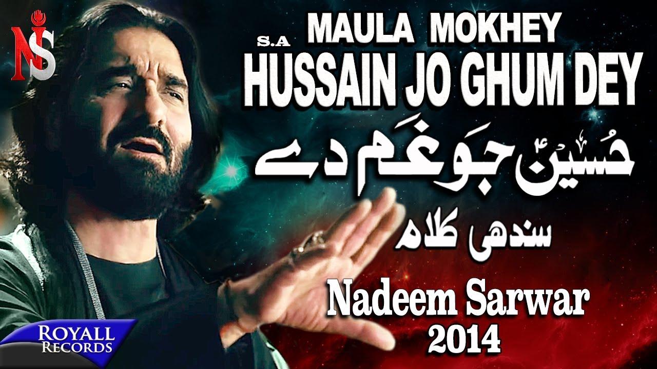 Nadeem Sarwar | Hussain Jo Ghum Dey (Sindhi) | 2014