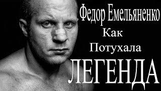 ФЕДОР ЕМЕЛЬЯНЕНКО  КАК ПОТУХАЛА ЛЕГЕНДА