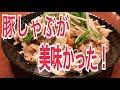 夏にぴったり豚冷しゃぶ丼の作り方 の動画、YouTube動画。