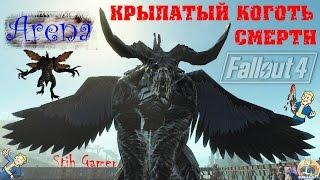 Fallout 4 Арена  Крылатый Коготь Смерти Против