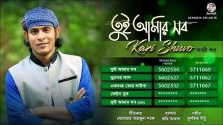 Tui Amar Sob - Kazi Shuvo New Song 2016 - Audio Album
