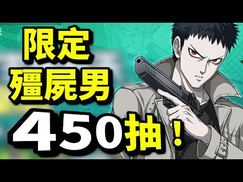 450抽!限定殭屍男!抽到生無可戀!!!【陸服】 一拳超人:最強之男