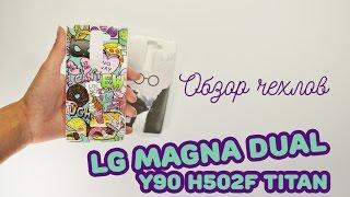видео Чехол для LG H502F Magna