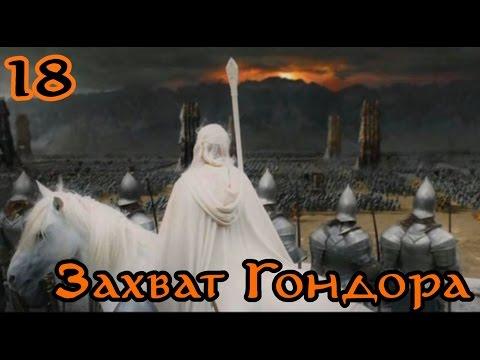 Властелин Колец: Битва за Средиземье [За Зло] #18 - Захват Гондора (ФИНАЛ)