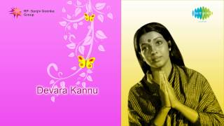 Devara Kannu | Naguvina Aluvina song
