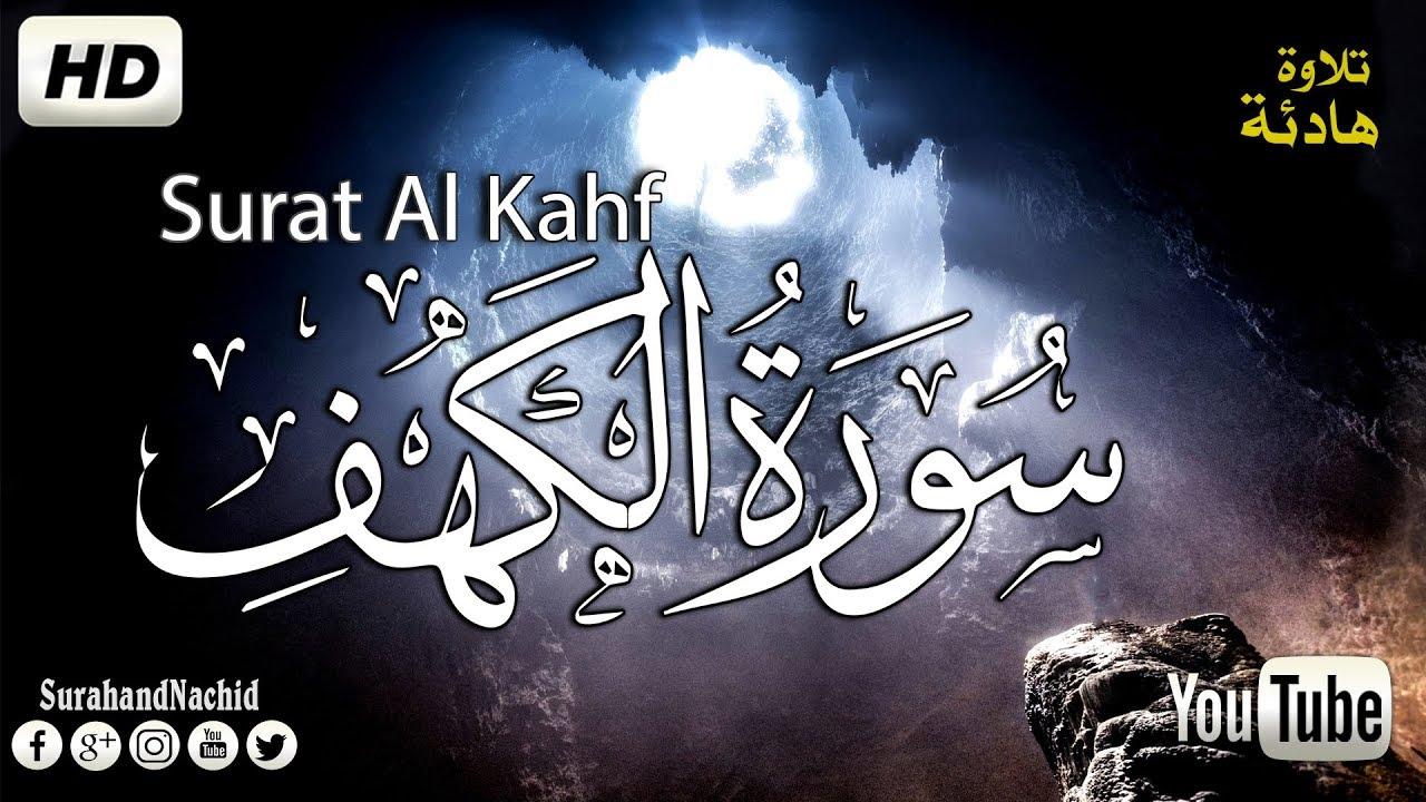 سورة الكهف كامله من قرأها أضاء له من النورِ ما بين الجمُعتَينِ تلاوة جميلة جدا صوت هادئ Surat A Kahf