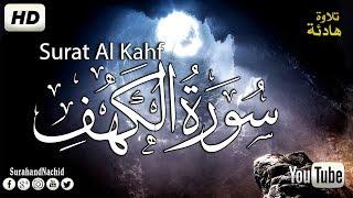 سورة الكهف كامله تلاوة جميلة من قرأها أضاء له من النورِ ما بين الجمُعتَينِ  احمد طارق  Surat A Kahf