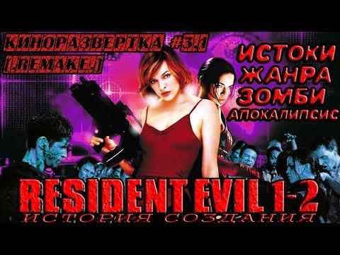 КР#3.1🎥 REMAKE Обитель Зла 1-2 / Resident Evil (2002-2004) История создания Зомбиапокалипсис ОБЗОР
