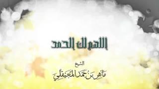 الشيخ ماهر المعيقلي - اللهم لك الحمد (دعاء)