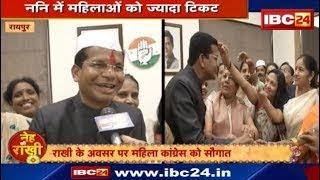 Rakhi के अवसर पर महिला Congress को सौगात | Mohan Markam ने कहा- नगरीय चुनाव में ज्यादा Ticket देंगे