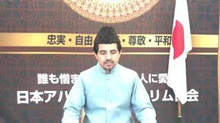 9th Ramadhan-ul-Mubarak 1439 Darsul Hadith @ The Japan Mosque ( Ramadhan & Dua )