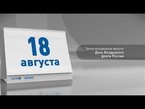 Календарь  праздников и торжественных дат.