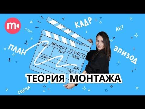 Теория монтажа в киноискусстве 📹 | Кадр, план, сцена, эпизод акт 🌆