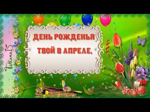 С Днем Рождения в АПРЕЛЕ! Поздравляю.
