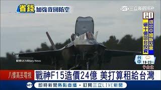 戰神F15造價就要24億「太貴了」 美國打算用租的給台灣│記者程彥豪 李政道│【LIVE大現場】20180320│三立新聞台