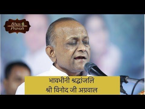 Shradhanjali Sankirtan- Shri Vinod Ji Agarwal from Govind Ki Gali, Live Bhajan By Poonam Sadhvi Ji