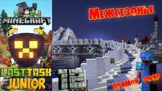 Межсезонье Last Task Junior Эпизод 12 Minecraft