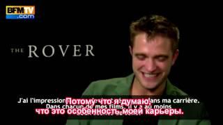 Интервью Роберта Паттинсона для BFMTV (Франция) (русские субтитры)